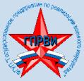 ГПРВИ, ФГУП