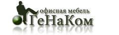 ГеНаКом-опт