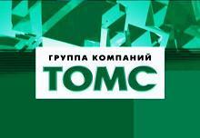Группа компаний ТОМС