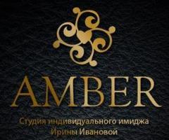 AMBER, Студия красоты