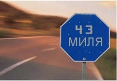 43 миля,ООО