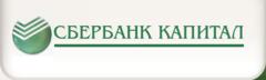 Сбербанк-Капитал