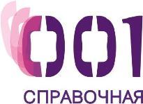 Справочная 001
