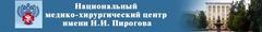 ФГБУ НМХЦ им. Н. И. Пирогова Минздрава России