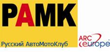 Русский АвтоМотоКлуб