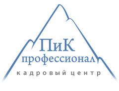 Кадровый центр ПиК-профессионал