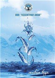 Завод Минеральных Вод Ессентуки-Аква