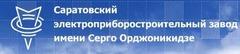 Саратовский электроприборостроительный завод им. Серго Орджоникидзе