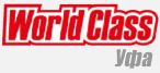 World Class, г.Уфа