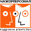 МажорПерсонал, Кадровое агентство