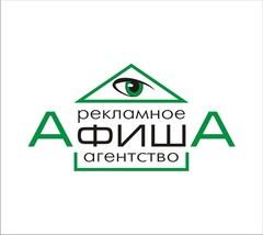 Афиша, РА