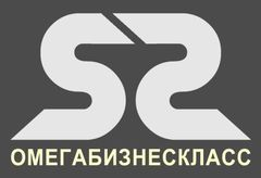 ОмегаБизнесКласс