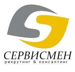 СЕРВИСМЕН