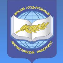 Минский государственный лингвистический университет,УО
