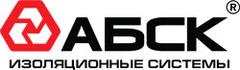 АБСК-Изоляционные системы