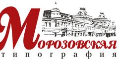 Морозовская типография