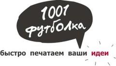1001 футболка, компания