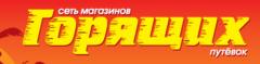 Сеть магазинов Горящих Путевок