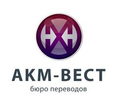 АКМ-Вест, Бюро переводов