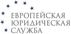 Европейская Юридическая Служба, Компания