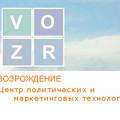 Возрождение, Центр политических и маркетинговых технологий