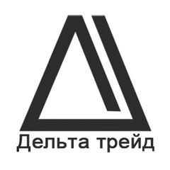 Дельта Трейд