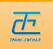 Транс - Сигнал