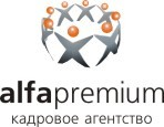 АlfaPremium/АльфаПремиум, кадровое агентство