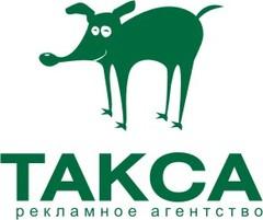 Рекламное агентство Такса