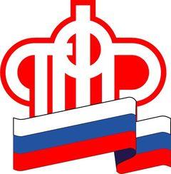 Пенсионный фонд Российской Федерации, отделение по Волгоградской области