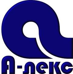 А-лекс