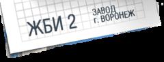Завод ЖБИ № 2
