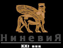 Ниневия XXI век