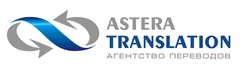 Астера Транслейшн, студия перевода