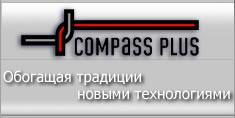 Компас Плюс