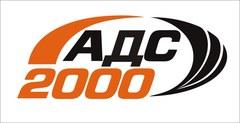 АДС-2000