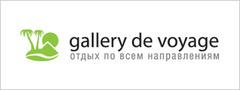 Галерея де Вояж