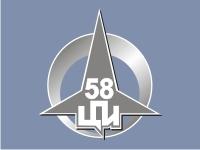 58 Центральный проектный институт