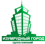 Группа компаний Изумрудный Город