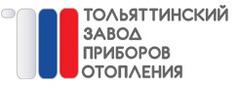 Тольяттинский завод приборов отопления («ТЗПО»)