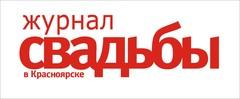 Журнал Свадьбы в Красноярске