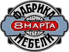 ФАБРИКА МЕБЕЛИ 8 МАРТА