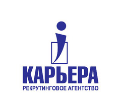 КАРЬЕРА-Recruitment, Рекрутинговое агентство