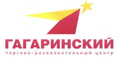 Управляющая компания ТРЦ Гагаринский