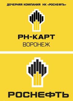 РН-Карт-Воронеж