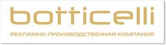 Botticelli, Рекламное агентство