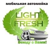 Light Fresh, Мобильная автомойка
