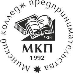 Минский колледж предпринимательства, ЧУО