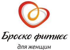 Броско фитнес Краснодар