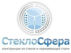 СтеклоСфера
